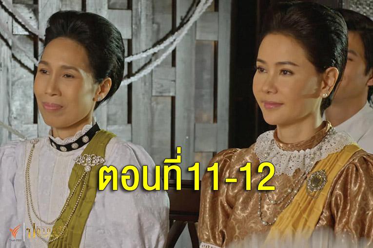 เรื่องย่อละคร ปลายจวัก ตอนที่ 11-12
