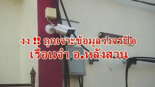 เรือนจำอำเภอหลังสวน ยังมึนข่าวถูกเจาะข้อมูลภาพจากกล้องวงจรปิด