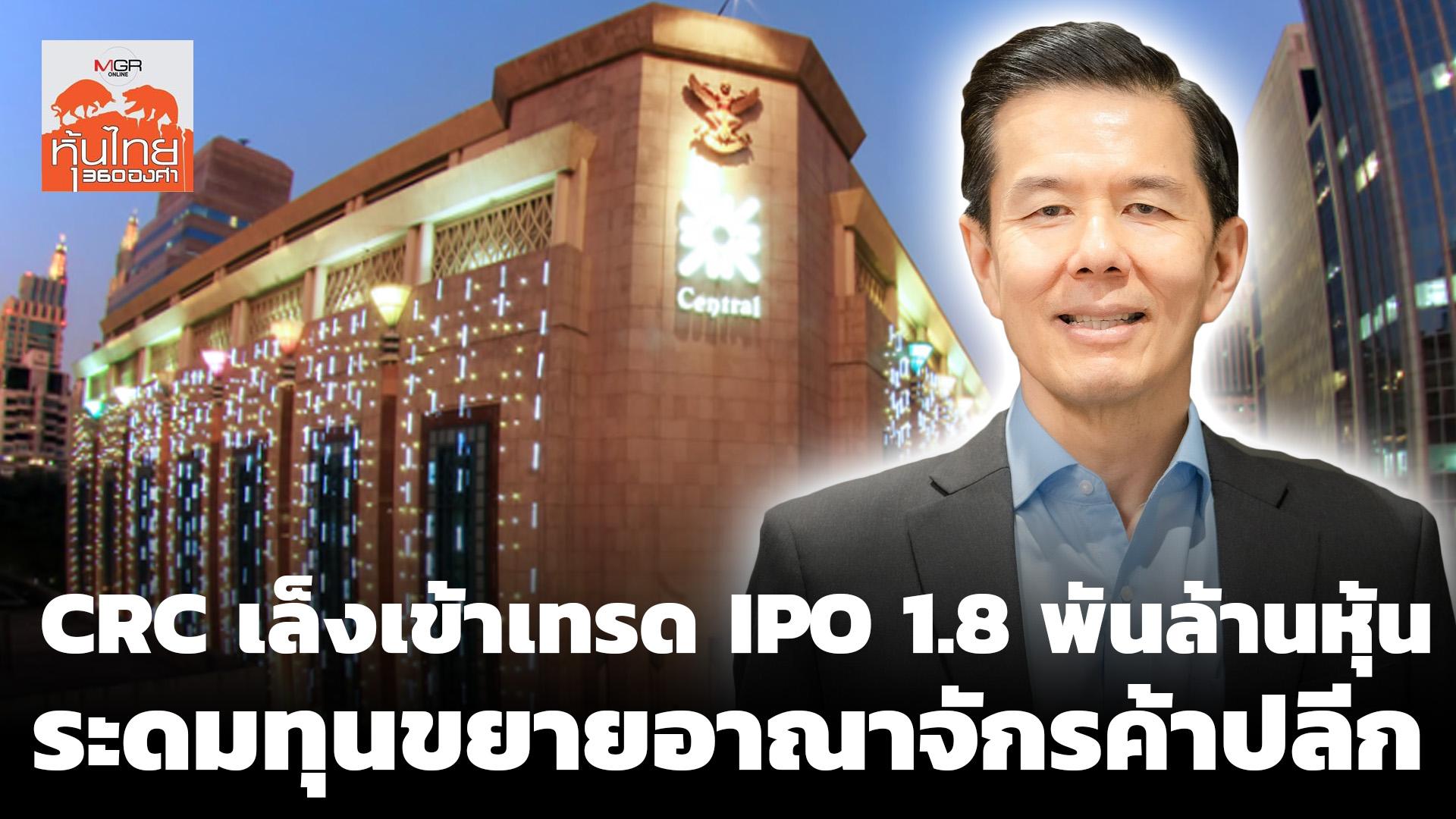 CRC เล็งเข้าเทรด IPO 1.6 พันล้านหุ้น ระดมทุนขยายอาณาจักรค้าปลีก