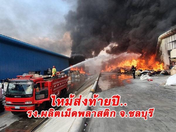 เพลิงไหม้ รง.เม็ดพลาสติกใน อ.หนองใหญ่ จ.ชลบุรีเสียหายกว่า 30 ล้านบาท   พนักงานหนีตายอลหม่าน