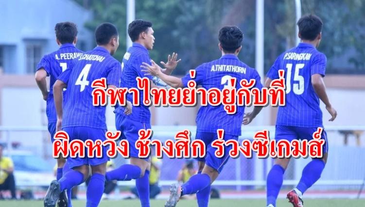 """โพลชี้ชัดกีฬาไทยอยู่ที่เดิม ผิดหวัง """"ช้างศึก"""" ร่วงซีเกมส์"""