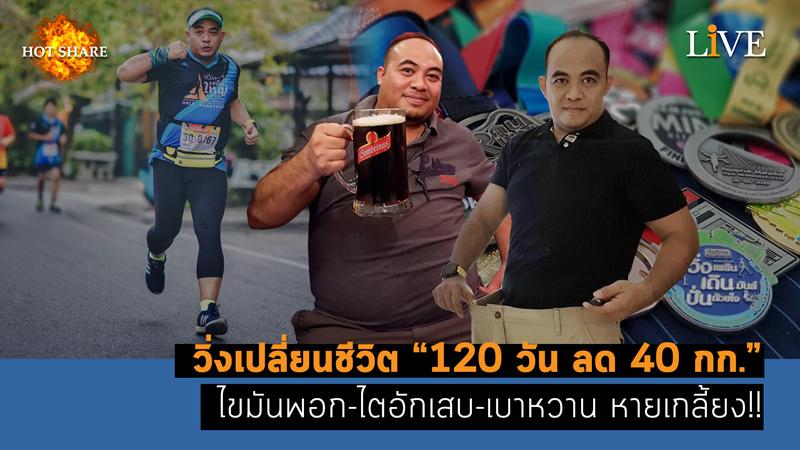 """[คลิป] วิ่งเปลี่ยนชีวิต """"120 วัน ลด 40 กก."""" ไขมันพอก-ไตอักเสบ-เบาหวาน หายเกลี้ยง!!"""