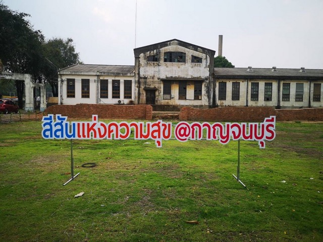 """กาญจน์ชวนเที่ยว สีสันแห่งความสุข @กาญจนบุรี ภายใต้โครงการ """"กระตุ้นเศรษฐกิจและส่งเสริมการท่องเที่ยว"""