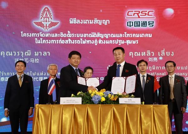 รฟท.-CRSC ลงนามสัญญาติดตั้งระบบอาณัติสัญญาณ