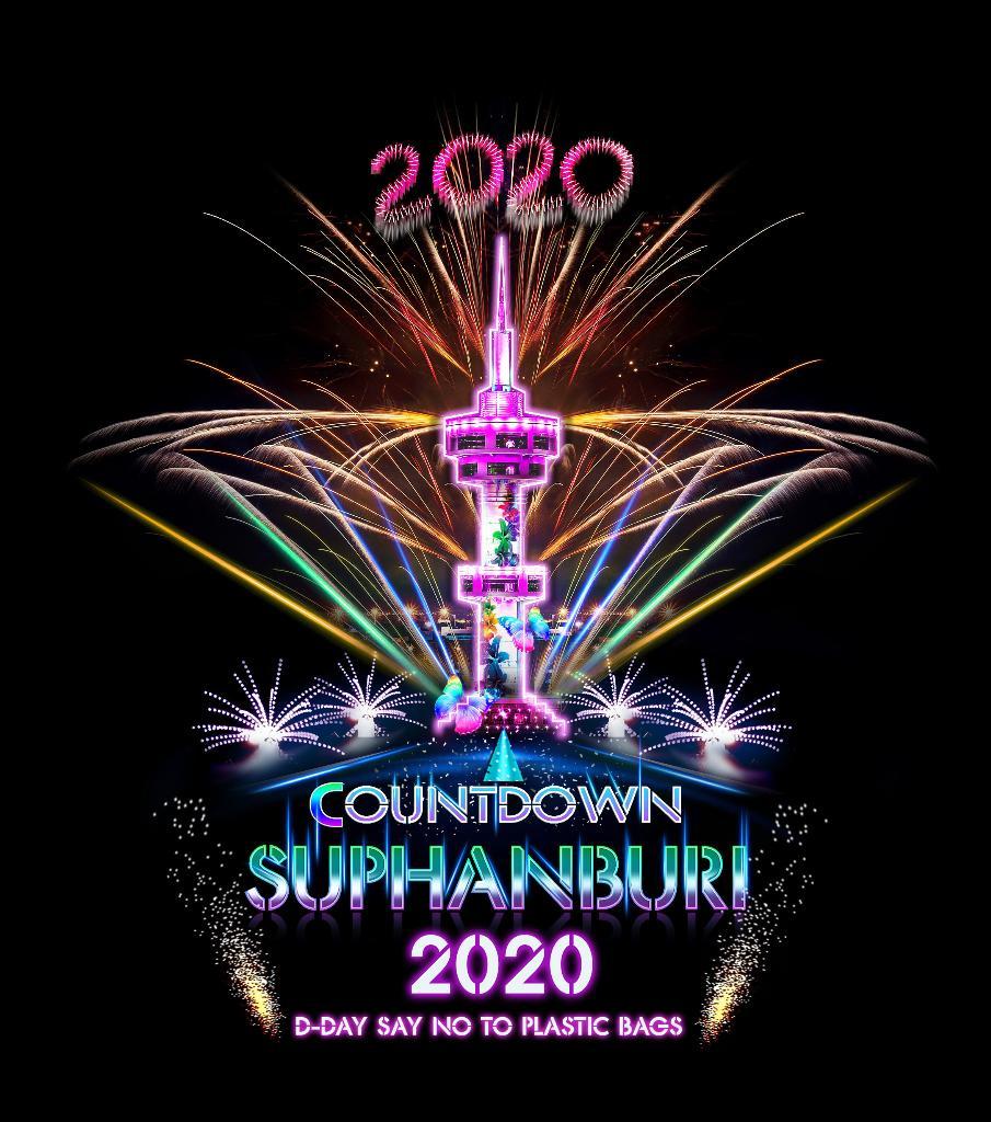 พบ 5 ไฮไลท์เด็ด! Countdown Suphanburi 2020 ณ หอคอยบรรหาร-แจ่มใส