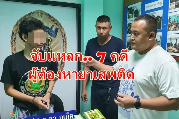 จับแหลก !!! ตำรวจภูธร จ.ภูเก็ตตามรวบผู้ต้องหายาเสพติด 7 คดี ยึดของกลางเพียบ