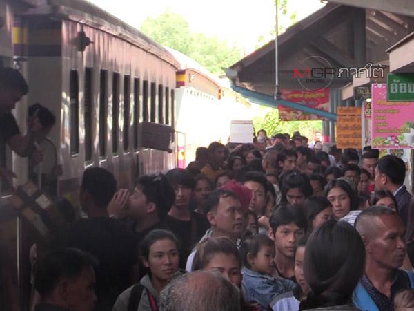 แน่นทุกขบวน! ชาวนครฯ เดินทางกลับภูมิลำเนาด้วยรถไฟฉลองปีใหม่สุดคึกคัก