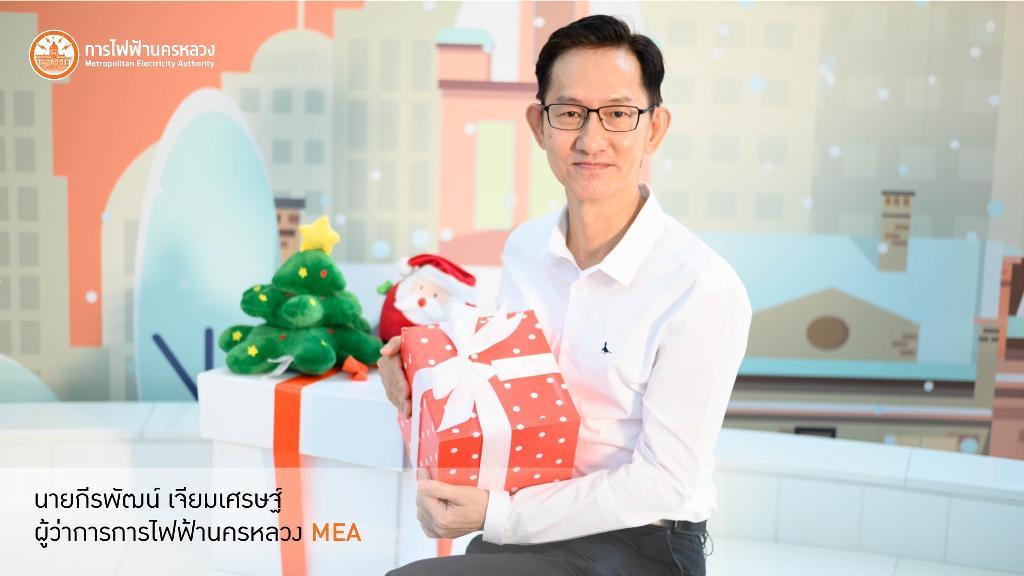 MEA พร้อมดูแลระบบไฟฟ้ามั่นคง และแนะนำการใช้ไฟฟ้าอย่างปลอดภัยช่วงปีใหม่