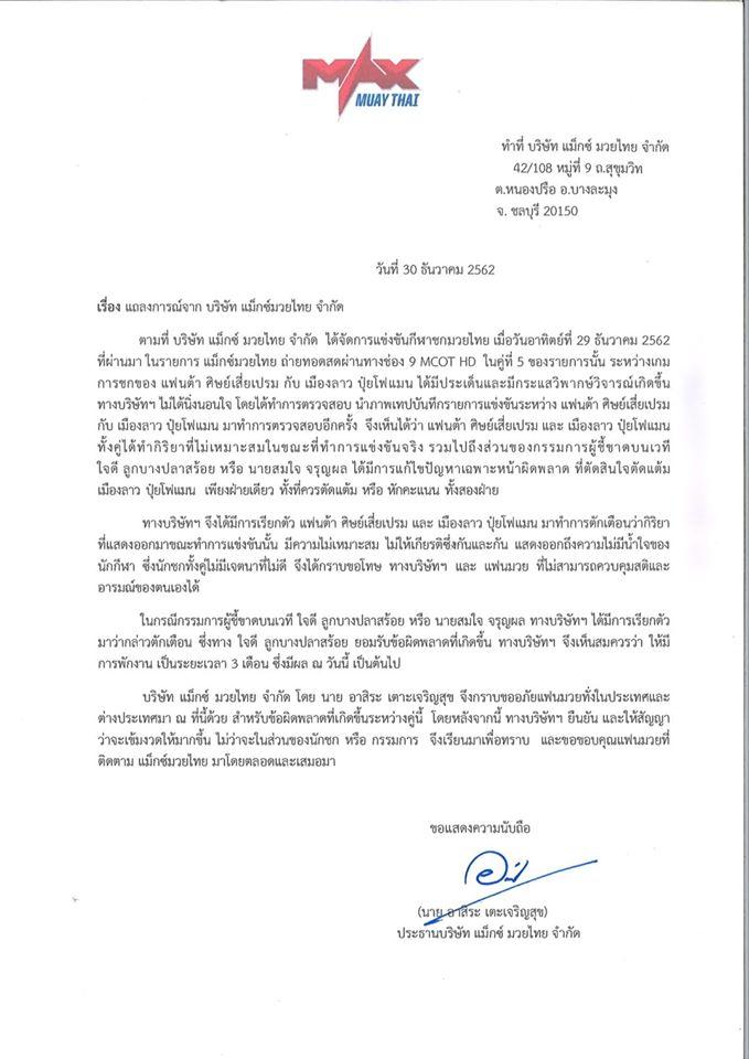 แถลงการณ์ขอโทษจากแม็กซ์ มวยไทย