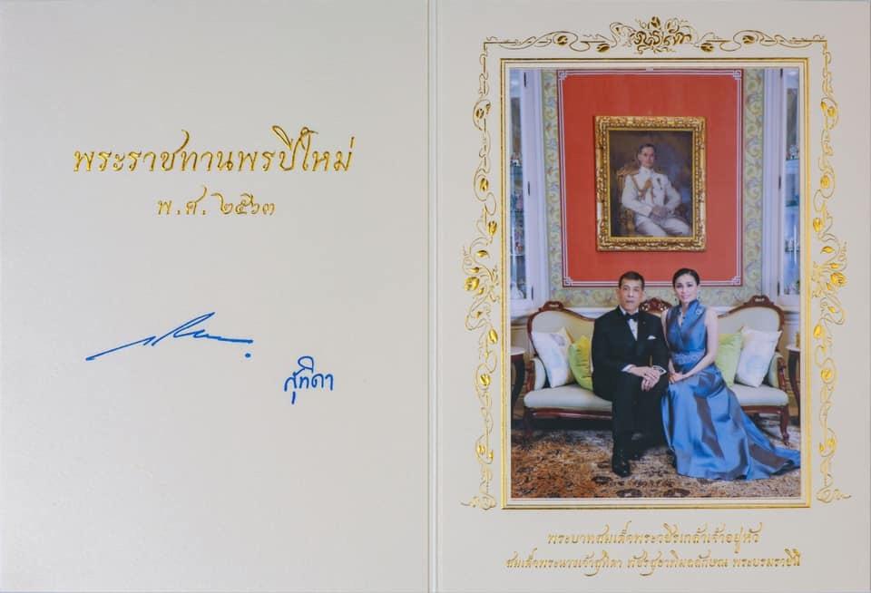ปีติ! สมเด็จพระเจ้าอยู่หัว พระราชทาน ส.ค.ส.แก่ปวงชนชาวไทยเนื่องในวันขึ้นปีใหม่ 2563