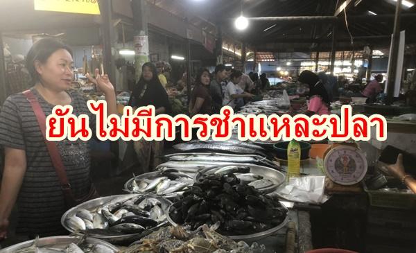 แม่ค้าตลาดสดหัวถนน เกาะมุย โต้ไม่มีการชำแหละฆ่าปลาโรนัน