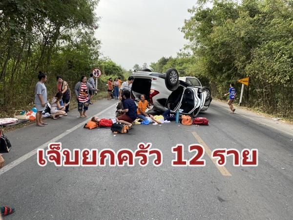 วอลโว่ประสานงา CRV ดับ 1 เจ็บยกครัว 12 ราย บนถนนสายราชบุรี-ชัฎป่าหวาย