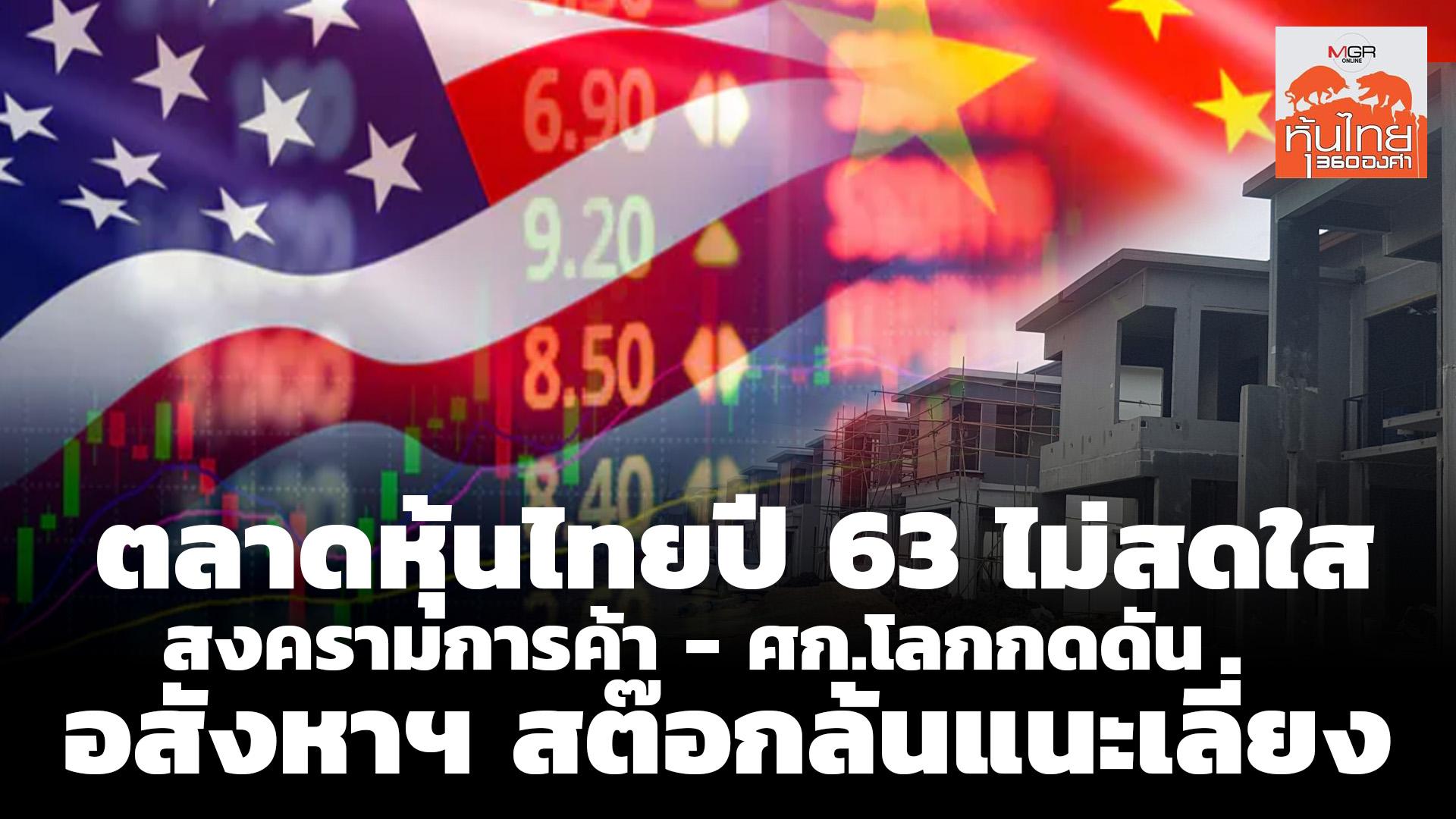 ตลาดหุ้นไทยปี 63 ไม่สดใส สงครามการค้า - ศก.โลกกดดัน อสังหาฯ สต๊อกล้นแนะเลี่ยง