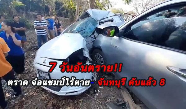 ตราด จ่อแชมป์ไร้ตายช่วง 7 วันอันตราย ส่วนจันทบุรี ดับแล้ว 8 ราย