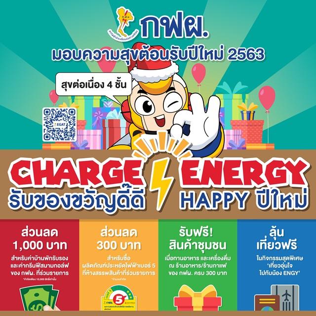 ยังทัน! Charge Energy รับของขวัญดี๊ดี Happy ปีใหม่กับ กฟผ. มอบส่วนลดที่พัก – ผลิตภัณฑ์เบอร์ 5