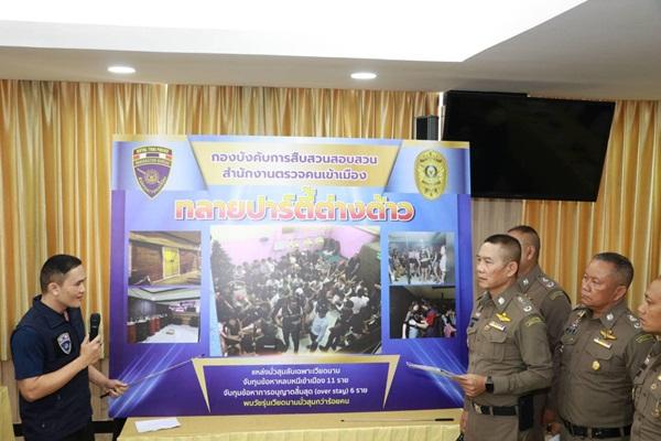 บุกจับหนุ่ม สาวเวียดนามนับ 100 แอบจัดปาร์ตี้มัวสุมหลังผับเลิก