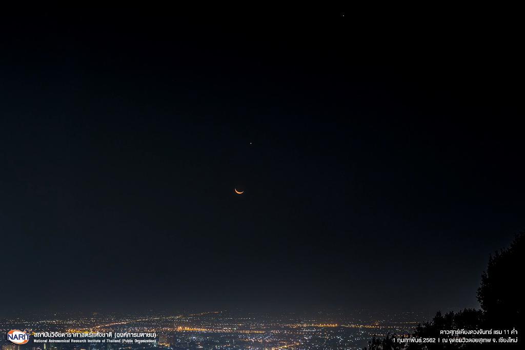 ภาพดาวศุกร์เคียงดวงจันทร์ และเรียงตัวกับดาวพฤหัสบดีที่อยู่ด้านขวาบน เหนือเมืองเชียงใหม่ เมื่อ 1 ก.พ.62 ที่ผ่านมา โดย สถาบันวิจัยดาราศาสตร์แห่งชาติ