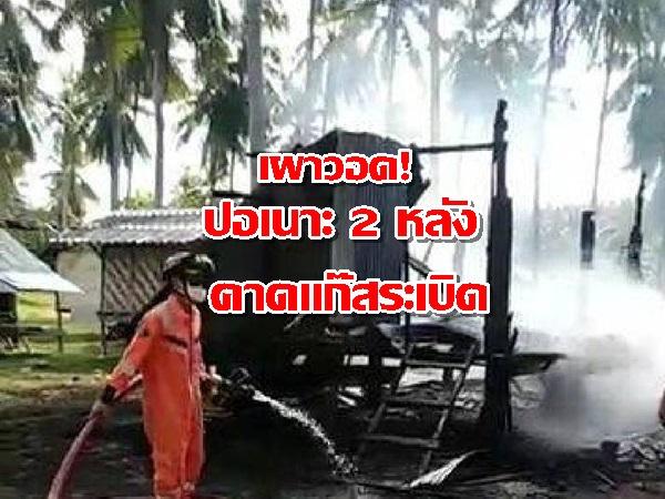 ระทึก! ไฟไหม้ปอเนาะ เผาวอด 2 หลัง นักเรียนหนีตาย โชคดีไร้เจ็บ-ตาย คาดเตาแก๊สระเบิด
