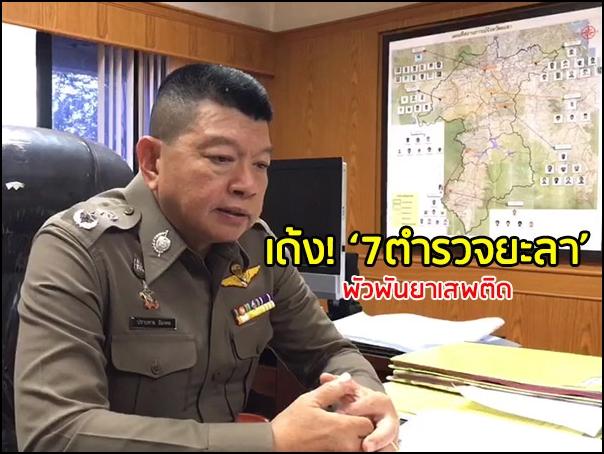 พล.ต.ต.ปราบพาล มีมงคล ผู้บังคับการตำรวจภูธรจังหวัดยะลา