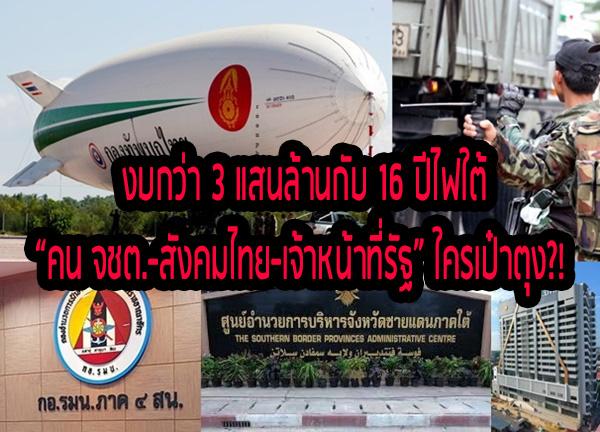 """งบกว่า 3 แสนล้านกับ 16 ปีไฟใต้ """"คน จชต.-สังคมไทย-เจ้าหน้าที่รัฐ"""" ใครเป๋าตุง?!"""