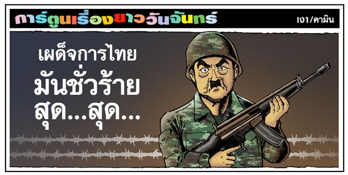เผด็จการไทยมันชั่วร้ายสุด...สุด...