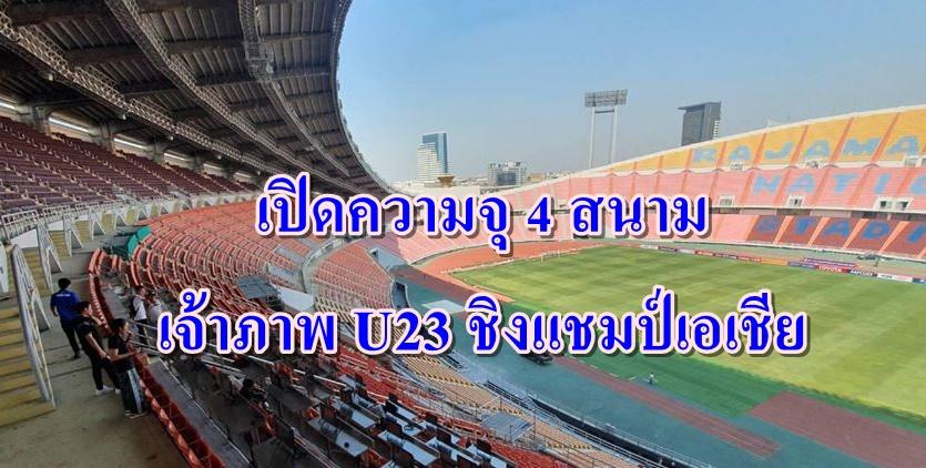 เปิดความจุ 4 สนาม เจ้าภาพ U 23 ชิงแชมป์เอเชีย