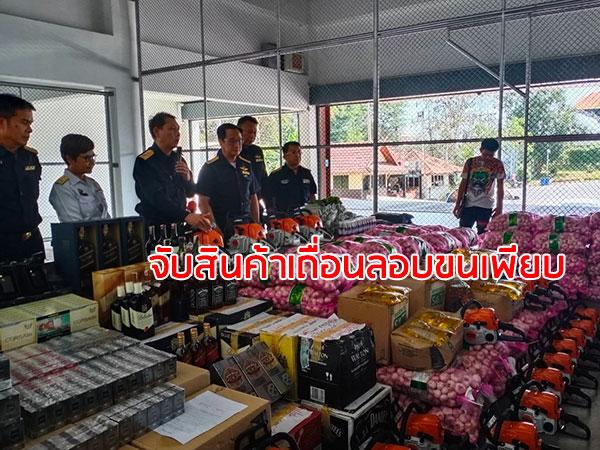 ดีเดย์ศุลกากรปาดังฯ-สะเดาจับของเถื่อนชายแดนไทย-มาเลเซีย พบลักลอบขนช่วงปีใหม่
