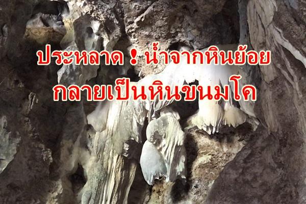 ประหลาด ! น้ำหยดจากหินงอกหินย้อย ภายในถ้ำที่กระบี่กลายเป็นก้อนหินขนมโค