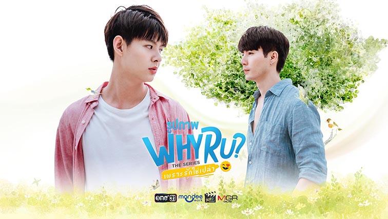 """รูปภาพ"""" Why R U ? The series - เพราะรักใช่เปล่า?"""""""