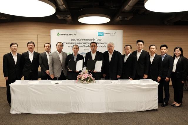 CPAC จับมือ Thai Obayashi ยกระดับมาตรฐานการก่อสร้าง
