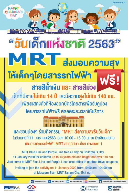 MRT มอบความสุขให้เด็กๆ โดยสารรถไฟฟ้า ฟรี