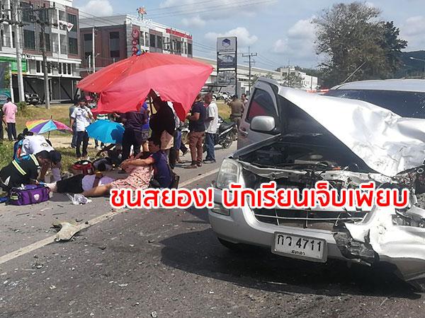 กระบะพุ่งชนท้ายรถสองแถวที่นาหม่อม เด็กนักเรียนเจ็บเพียบ-หนักสุดขาขาด 1 คน