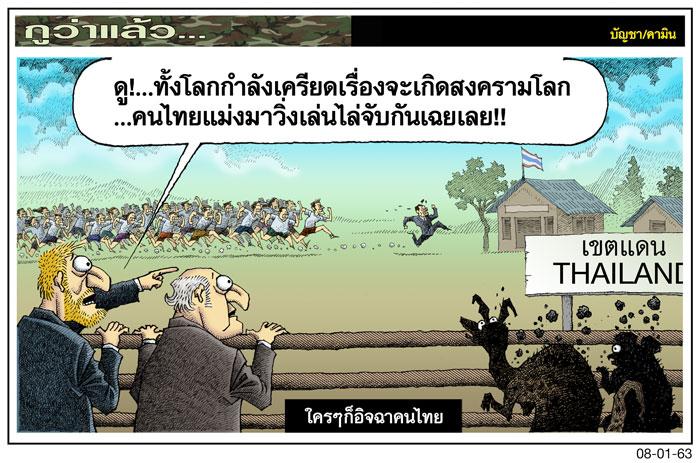 ใครๆก็อิจฉาคนไทย