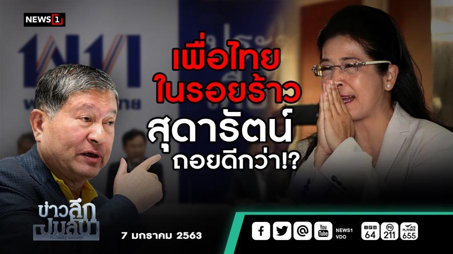 ข่าวลึกปมลับ : เพื่อไทย ในรอยร้าว สุดารัตน์ ถอยดีกว่า!?