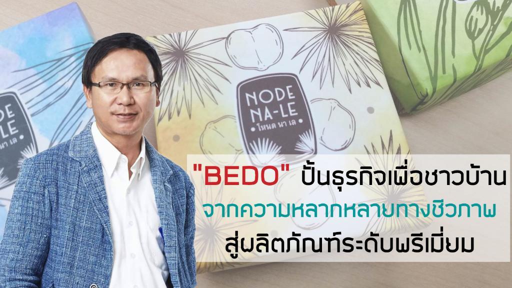 """BEDO"" ปั้นธุรกิจเพื่อชาวบ้าน จากความหลากหลายทางชีวภาพสู่ผลิตภัณฑ์ระดับพรีเมี่ยม"