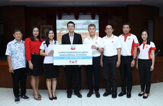 คาลเท็กซ์ ลงใต้เดินหน้าสานต่อโครงการสร้างสรรค์สังคมไทย