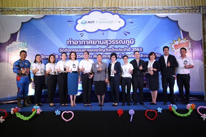 สุวรรณภูมิ มอบของขวัญ 7,100 ชิ้น ร่วมกิจกรรมวันเด็กแห่งชาติ
