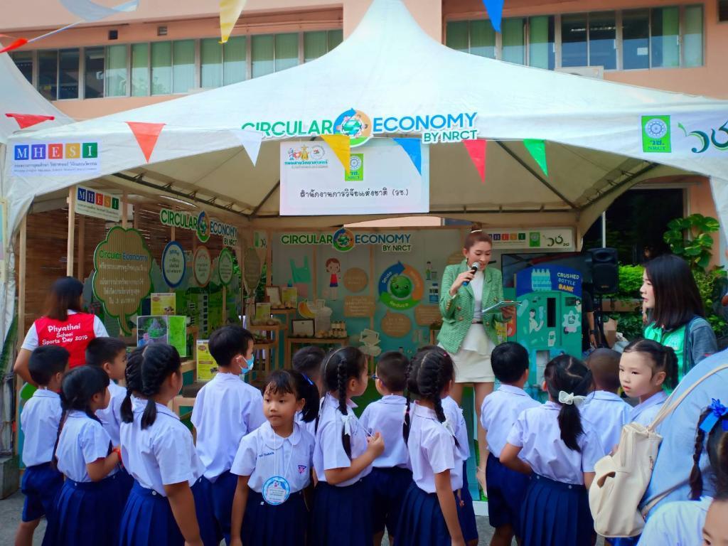 """วช.ชวนสนุกกับ """"เศรษฐกิจหมุนเวียน"""" รับวันเด็กที่ """"ถนนสายวิทย์"""""""