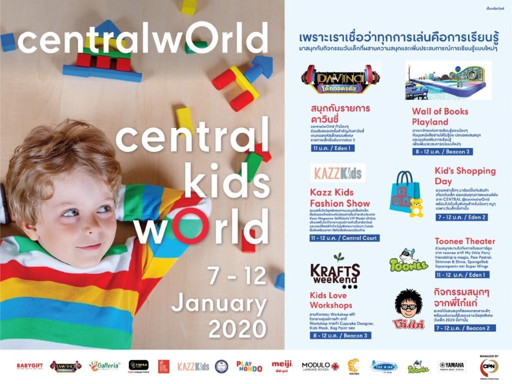 """ศูนย์การค้าเซ็นทรัลเวิลด์ ฉลองวันเด็ก จัดงาน """"central kids wOrld 2020"""""""