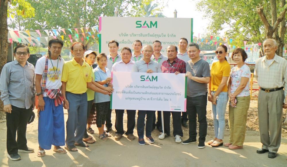 SAM มอบที่ดิน14 ไร่เป็นสาธารณประโยชน์แก่ชุมชนเขตคลองสามวา