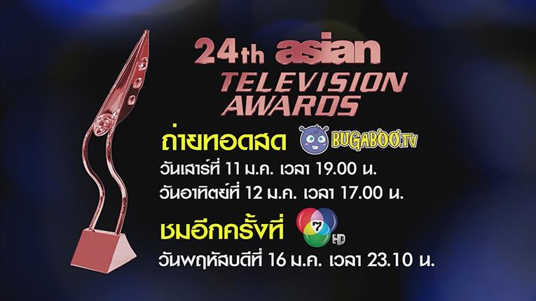 ชมสด! งานประกาศผลรางวัล Asian Television Awards ครั้งที่ 24 ผ่าน BUGABOO.TV