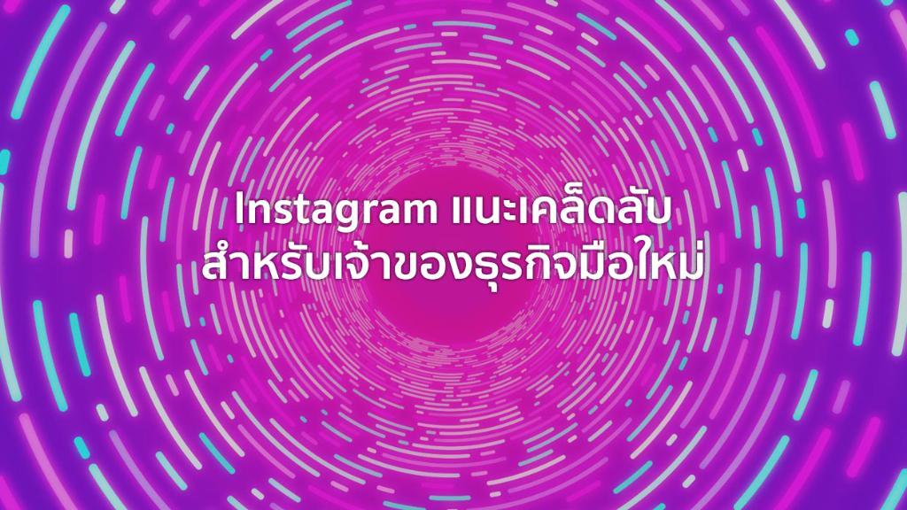 Instagram แนะเคล็ดลับ สำหรับเจ้าของธุรกิจมือใหม่