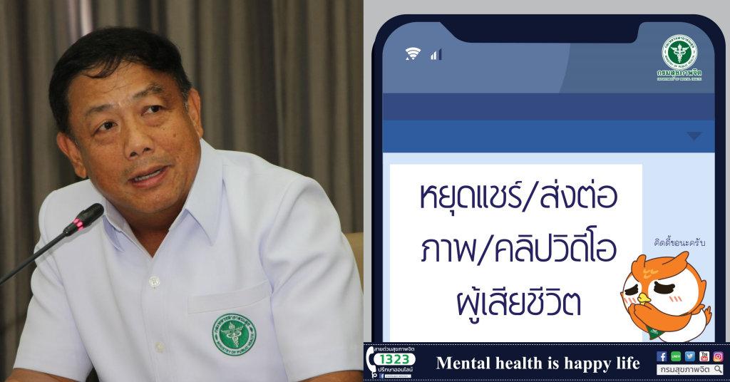 กรมสุขภาพจิตเร่งเยียวยาผู้รับผลกระทบเหตุยิงร้านทองลพบุรี ย้ำหยุดส่งต่อภาพ-คลิปดรามารุนแรง
