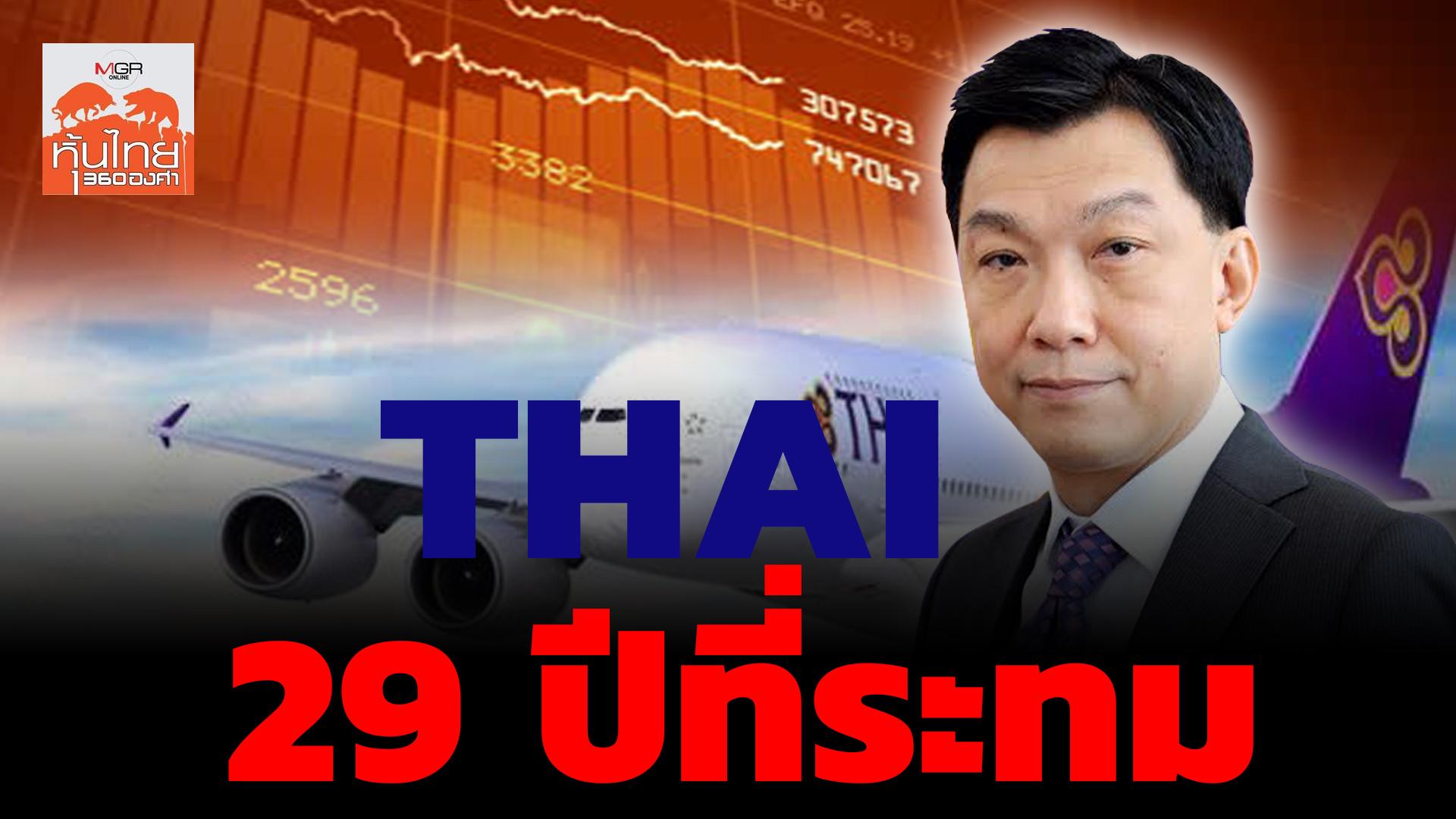29 ปีที่ระทมของหุ้น THAI / สุนันท์ ศรีจันทรา