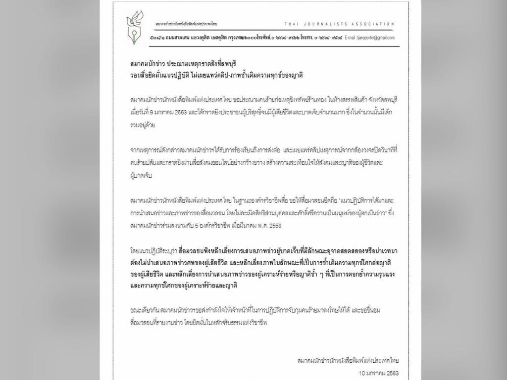 สมาคมนักข่าวฯ ประณามเหตุกราดยิงที่ลพบุรี  วอนสื่อไม่เผยแพร่คลิป-ภาพซ้ำเติมความทุกข์ของญาติ