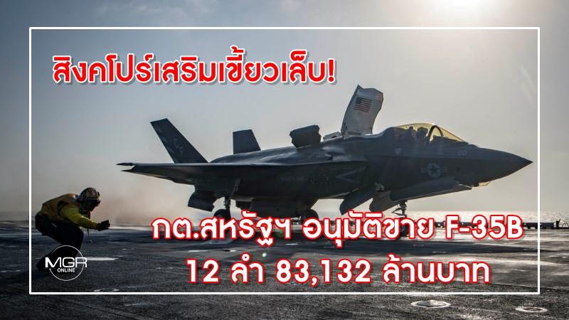 สิงคโปร์เสริมเขี้ยวเล็บ! กต.สหรัฐฯ อนุมัติขาย F-35B 12 ลำ 83,132 ล้านบาท