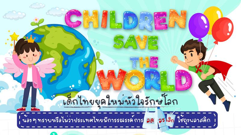 """เด็กไทยหัวใจรักษ์โลก """"โพล""""ชี้ร้อยละ 95 จะพกถุงผ้าไปใา่ของในห้าง พร้อมทำตามคำขวัญนายกฯ"""