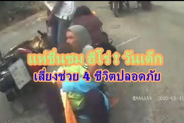 แห่ชื่นชม ! ฮีโร่วันเด็กเสี่ยงชีวิต กระโดดขวางรถจักรยายนต์ เบรกไม่อยู่ ช่วย 4 ชีวิตปลอดภัย