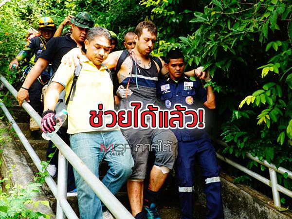 ทีมกู้ภัยพัทลุง-นักปีนเขาอิสระโรยตัวลงช่วยเหลือนักกระโดดร่มชาวออสเตรียติดยอดเขาทะลุได้แล้ว