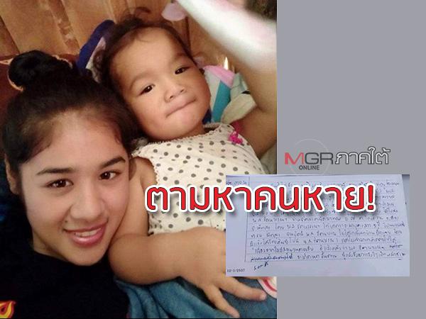 ญาติตามหาสองแม่ลูกหายตัว 11 วันหลังส่งหาแพทย์ที่ตลาดนาท่อม จ.พัทลุง
